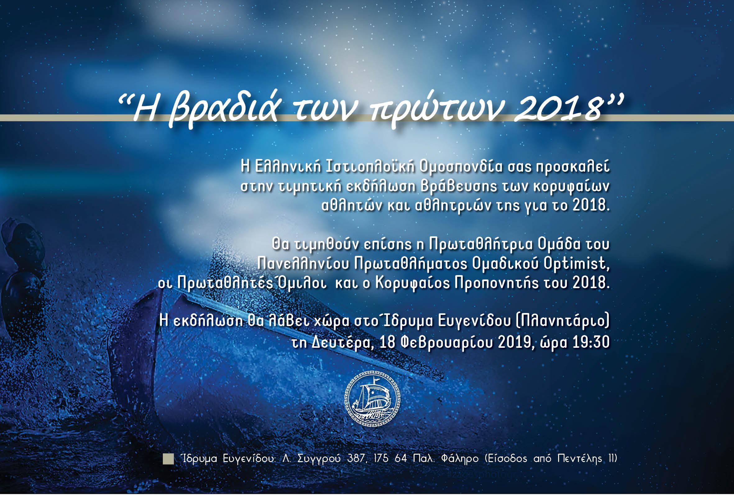 EIO-invitation_2019
